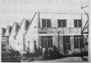 图1-51939年日本在瓦房店建成的轴承装配厂